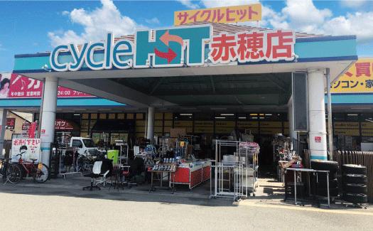 亀井産業の事業3:リサイクルショップ サイクルヒット赤穂店