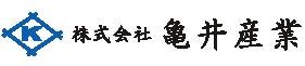株式会社亀井産業